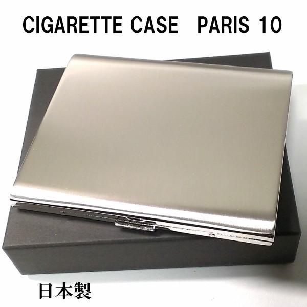 シガレットケース かっこいい タバコケース 真鍮 おしゃれ パリス PARIS サテンシルバー 薄型10本 ロングサイズ対応 たばこケース 日本製 メンズ ブランド