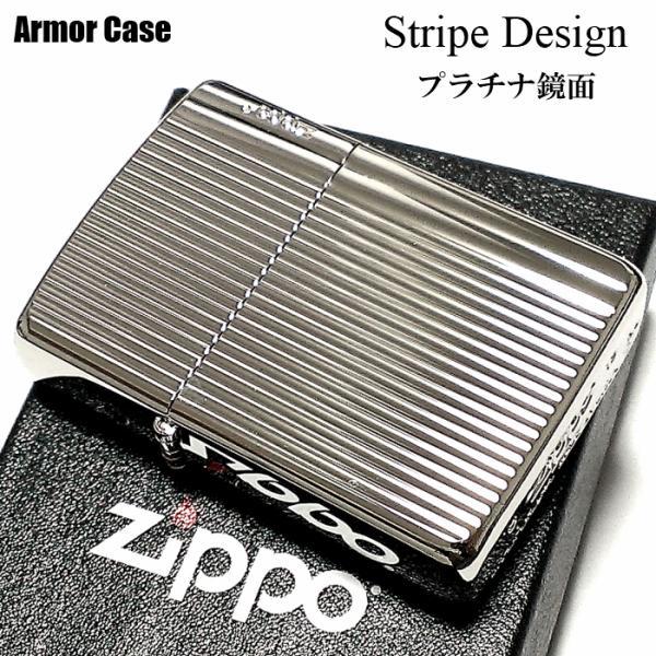 ZIPPO アーマー ジッポ ライター ストライプデザイン プラチナシルバー 重厚モデル 両面彫刻 シンプル かっこいい メンズ おしゃれ ギフト プレゼント