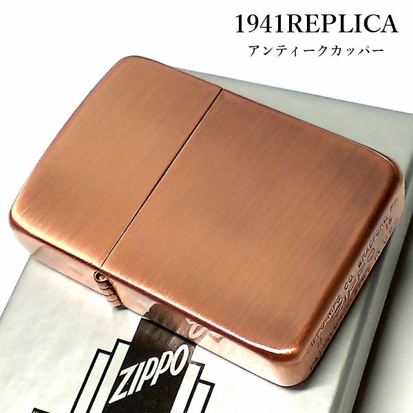 ZIPPO ライター 1941復刻 レプリカ ジッポ 銅古美 アンティークカッパー シンプル スタンダード 丸角 かっこいい おしゃれ メンズ ギフト|hayamipro