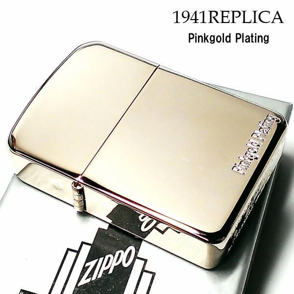 ZIPPO ライター 1941 復刻レプリカ ジッポ ピンクゴールドプレーティング 鏡面 シンプル 丸角 かっこいい おしゃれ メンズ レディース ギフト|hayamipro