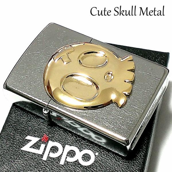ZIPPO ライター キュートスカルメタル ジッポ 可愛い ドクロ シルバー&ゴールド ストリートクロム おしゃれ メンズ レディース ギフト プレゼント