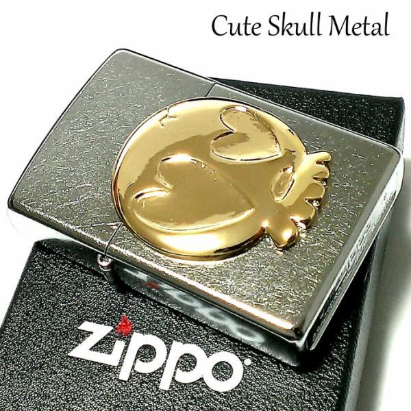 ZIPPO ライター キュートスカルメタル ジッポ ドクロ シルバー&ゴールド ストリートクロム 可愛い おしゃれ メンズ レディース ギフト プレゼント