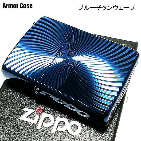 ZIPPO アーマー ブルーチタンウェーブ ジッポ ライター チタン加工 彫刻 両面加工 青 かっこいい 重厚 おしゃれ 高級 メンズ ギフト プレゼント
