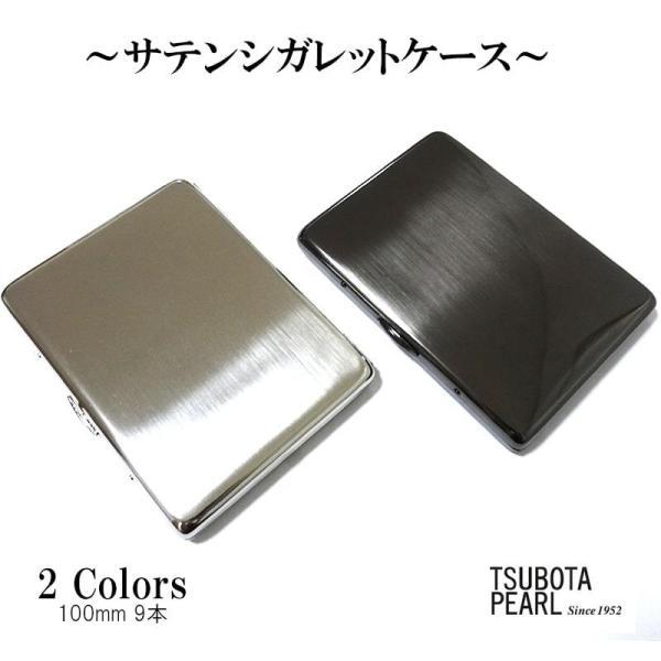 シガレットケース シルバーサテン ブラックサテン ロング タバコケース 薄型 潰れない シンプル 煙草入れ 真鍮製 メンズ レディース ギフト