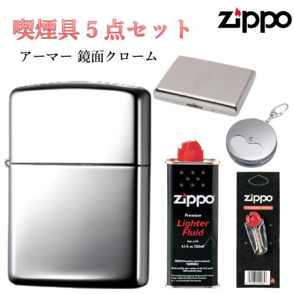 ZIPPO 5点 セットフリント 石 オイル タバコケース 携帯灰皿 ジッポ アーマー 鏡面クローム ライター シンプル 無地 重厚モデル かっこいい ギフト