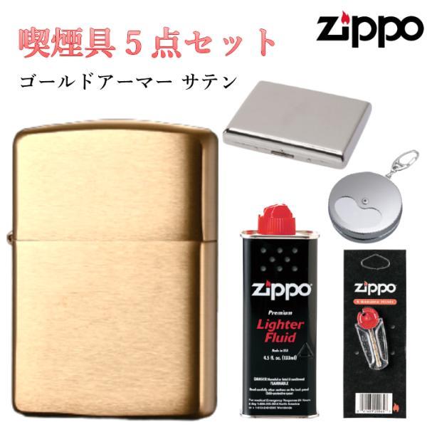 ZIPPO セット 石 オイル タバコケース 携帯灰皿 アーマー ゴールドサテン ジッポ ライター シンプル 無地 金タンク 重厚モデル かっこいい ギフト