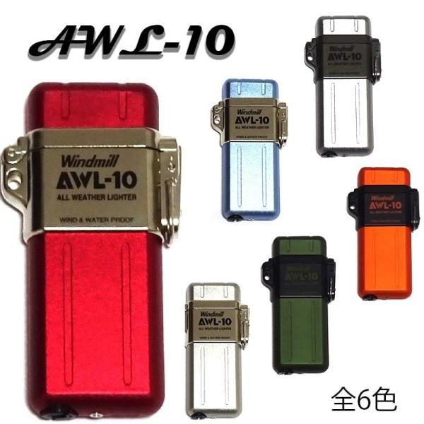 ターボライター AWL-10 ガスライター 防水 ライター アウトドア キャンプ 日本製 シルバー ガンメタル レッド ブルー オレンジ グリーン メンズ ギフト