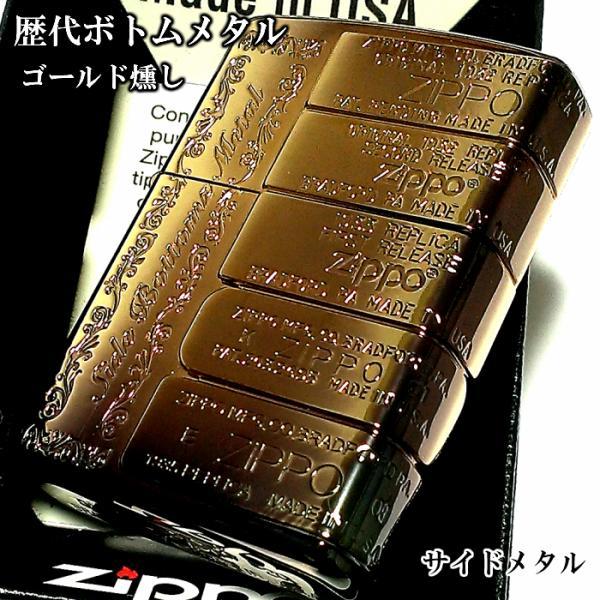 ZIPPO ライター 歴代2面ボトムメタル ジッポ 両面加工 ゴールド燻し アンティーク ブラス メンズ かっこいい ギフト プレゼント