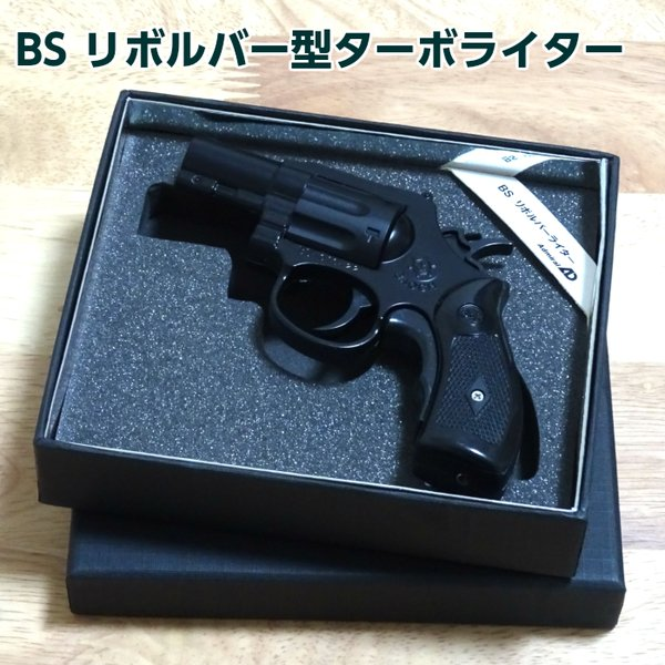 電子式ガスライター BSリボルバー ライター マットブラック ミリタリー系 ピストル型 銃 アウトドア インテリア かっこいい 屋外