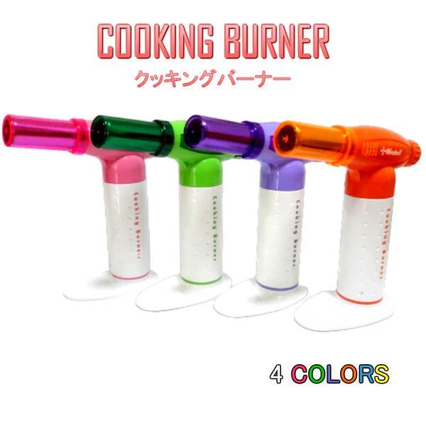 クッキング バーナー 料理 キャンプ 炙り 寿司 メニュー付き ピンク グリーン オレンジ パープル アウトドア 屋外 風に強い