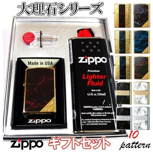 ZIPPO ライター ギフトセット ジッポ ロゴ 黒大理石 アラベスク レッド ブラック ゴールド ホワイト ブルー かっこいい メンズ  高級 ギフトBOX付き