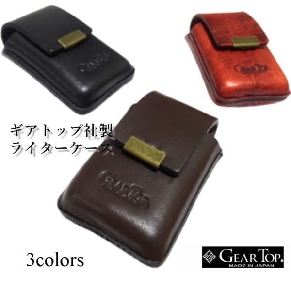 GEARTOP ギアトップ 牛革 ライターポーチ 3色 ベルト通し付き ZIPPO ジッポ メンズ プレゼント ギフト
