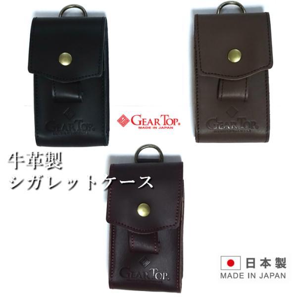 シガレットケース GEARTOP ギアトップ タバコケース ZIPPO ジッポ 牛革 3色 ベルト通し付き メンズ プレゼント ギフト