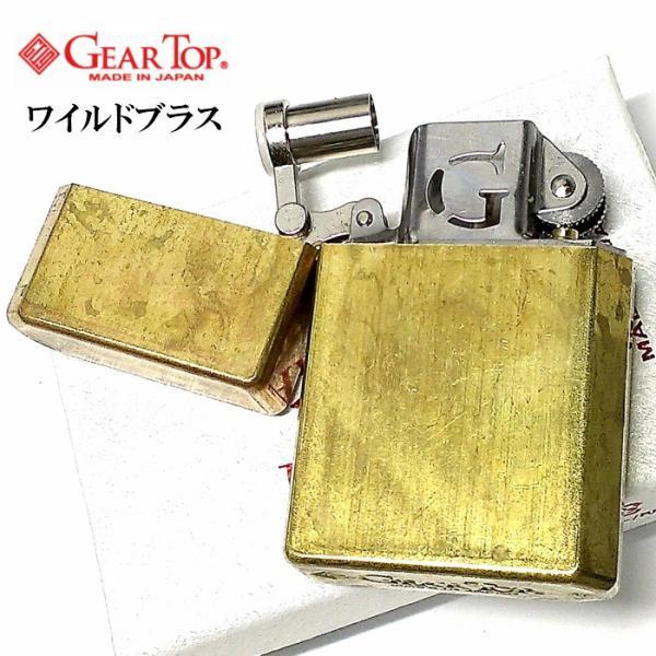 オイルライター ギアトップ 日本製 ライター ワイルドブラス ユーズド加工 シンプル 重厚 かっこいい おしゃれ GEAR TOP 国産品 メンズ ギフト