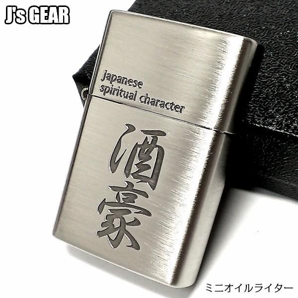 ミニオイルライター J's GEAR 酒豪 日本製 アンティークニッケル 真鍮製 小さい 面白 ライター 彫刻柄 おしゃれ ペンギンライター社 ギフト