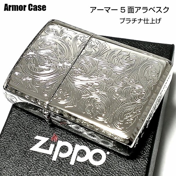 ZIPPO アーマー ジッポ ライター 5面繊細彫刻 中世模様 アラベスク プラチナシルバー かっこいい リューター加工 重厚 高級 メンズ