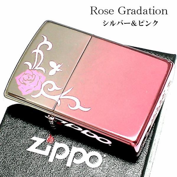 ジッポ ZIPPO ピンク グラデーションミステリアスピンク MP1-RP zippo 蝶々シルバー 薔薇 Mysterious Pink ライター おしゃれ ギフト プレゼント