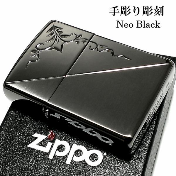 ZIPPO ライター 手彫り彫刻 ジッポ ネオブラック サテン&ミラー仕上げ 黒 かっこいい おしゃれ スタンダード メンズ ギフト プレゼント