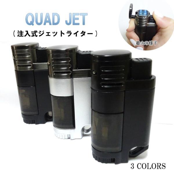 ガスライター クワッド ジェット ターボライター 3カラー ブラック ガンメタ シルバー 4本炎 ガス注入式 面白ライター 珍しい アウトドア