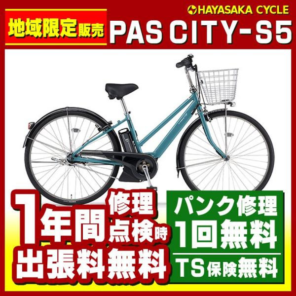 メーカー在庫限り 電動自転車 ヤマハ PAS CITY-S5 パス シティエスファイブ 2019年 PA27CS5 ※地域限定販売 送料無料|hayasakacycle