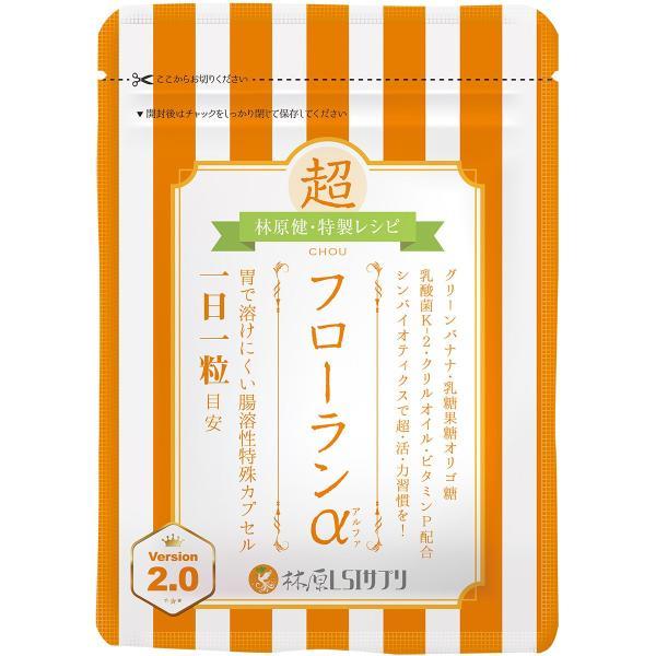 フローランα(腸活サプリメント) hayashibara-lsi