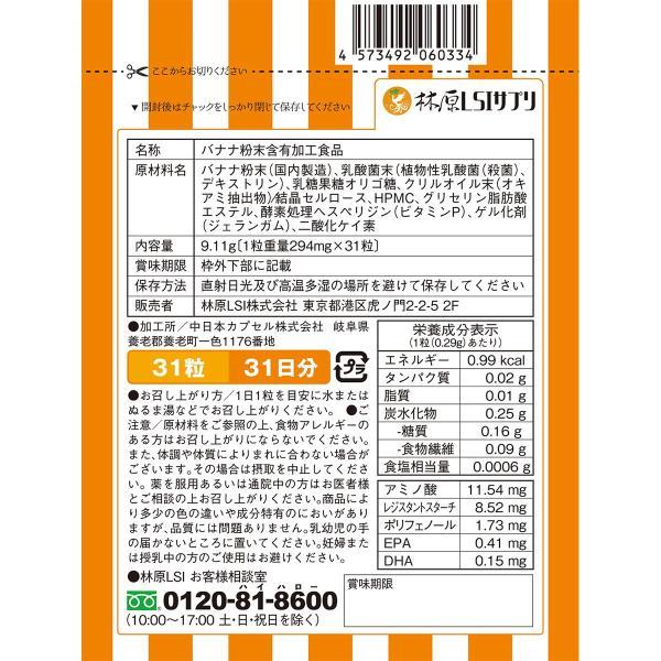 フローランα(腸活サプリメント) hayashibara-lsi 02