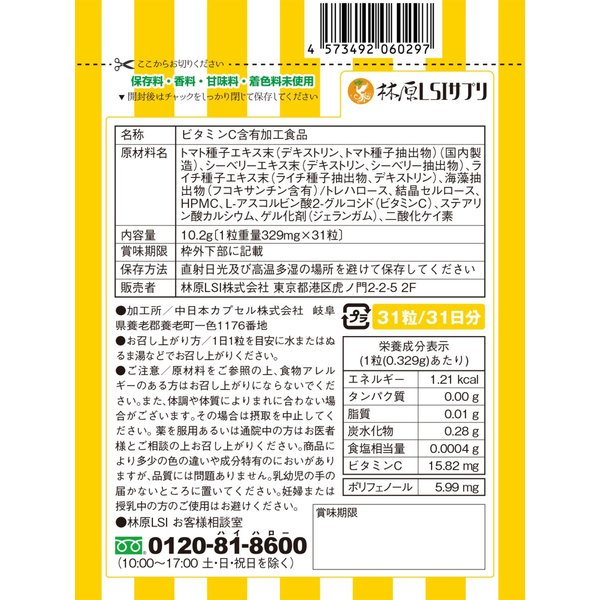 ビタミンC-α 安定型ビタミンC誘導体 フコキサンチン 海藻 昆布 キウイ種子油 オメガ3脂肪酸 α-リノレン酸 含有 サプリメント|hayashibara-lsi|02