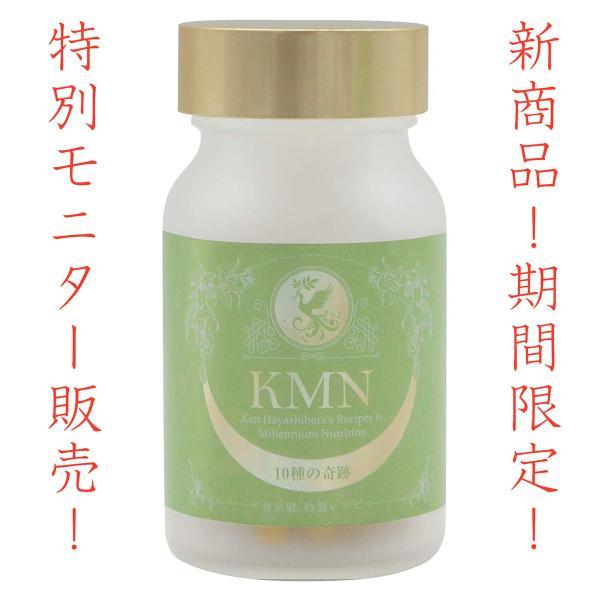 「KMN」(ケーエムエヌ)【特別モニター販売】〜Ken Micro Nutrition〜|hayashibara-lsi|04
