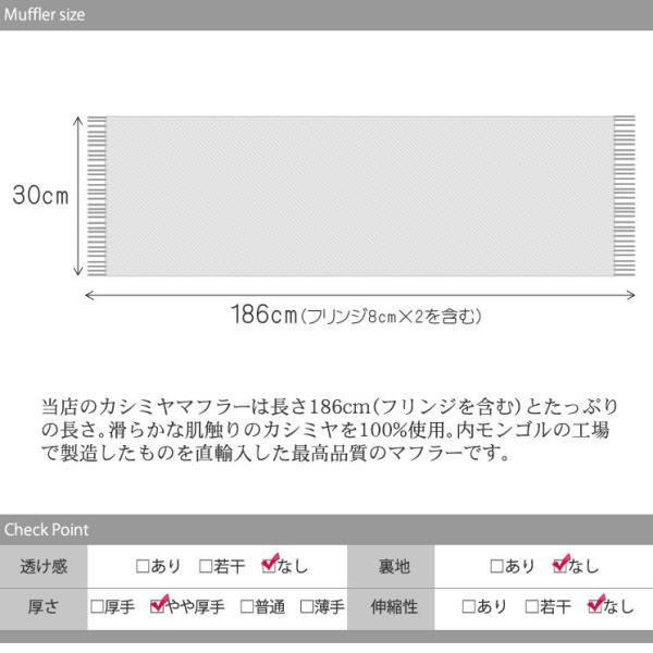 カシミヤ マフラー 100% フリンジデザイン (CS0099)(ゆうパケット送料無料)|hayashiguchi|15