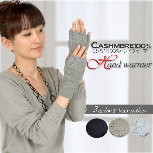 手袋/防寒/カシミヤ/カシミア/100%/手袋/ニット/レディース(CT1170)(発送方法ゆうパケット)|hayashiguchi