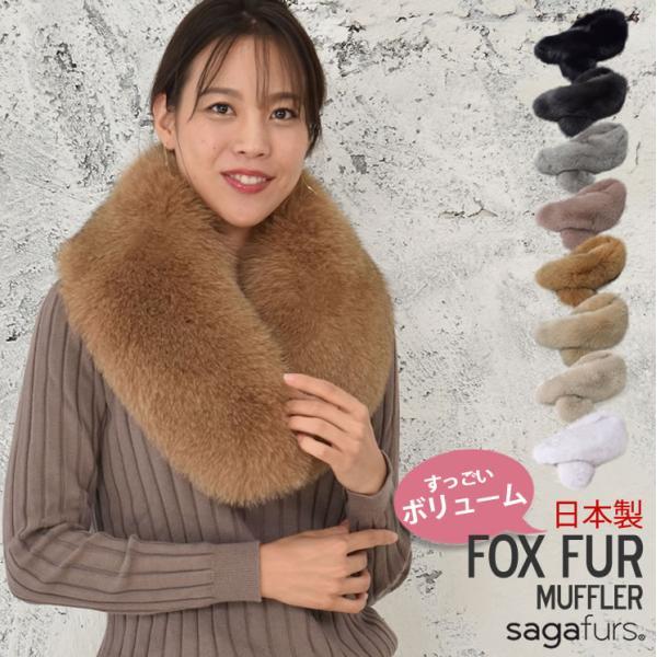 ファーマフラー 毛皮 SAGAフォックスマフラー日本製(FF2005)|hayashiguchi