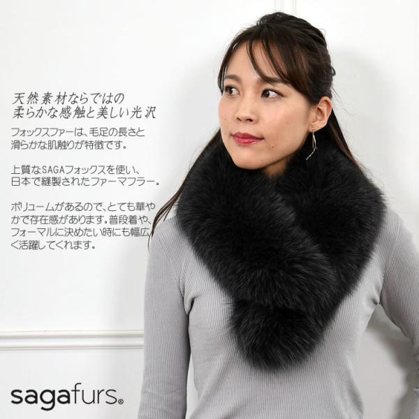 ファーマフラー 毛皮 SAGAフォックスマフラー日本製(FF2005)|hayashiguchi|02