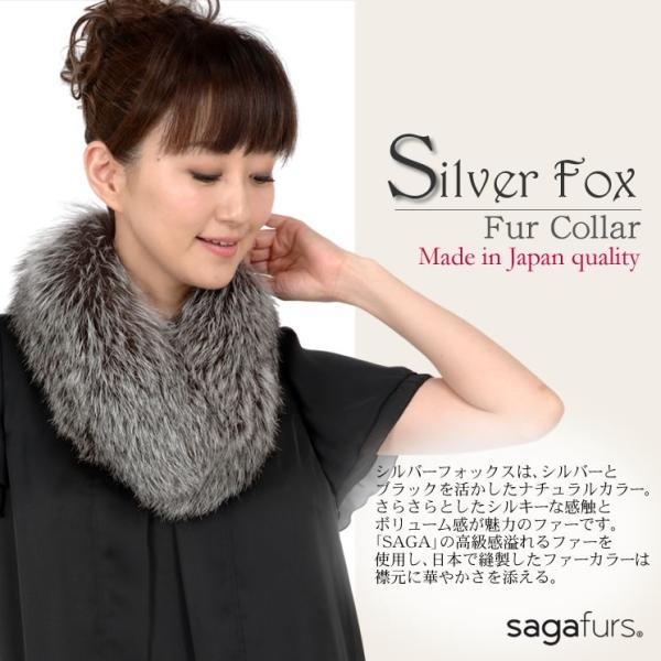 毛皮/フォックス/マフラー 日本製SAGAシルバーフォックス マフラークリップ付(FF9010)|hayashiguchi|03