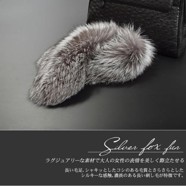 毛皮/フォックス/マフラー 日本製SAGAシルバーフォックス マフラークリップ付(FF9010)|hayashiguchi|04