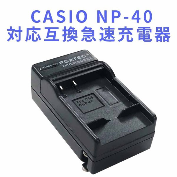 送料無料 CASIO NP-40 対応互換急速充電器 EX-Z100/ EX-Z200/ EX-Z300