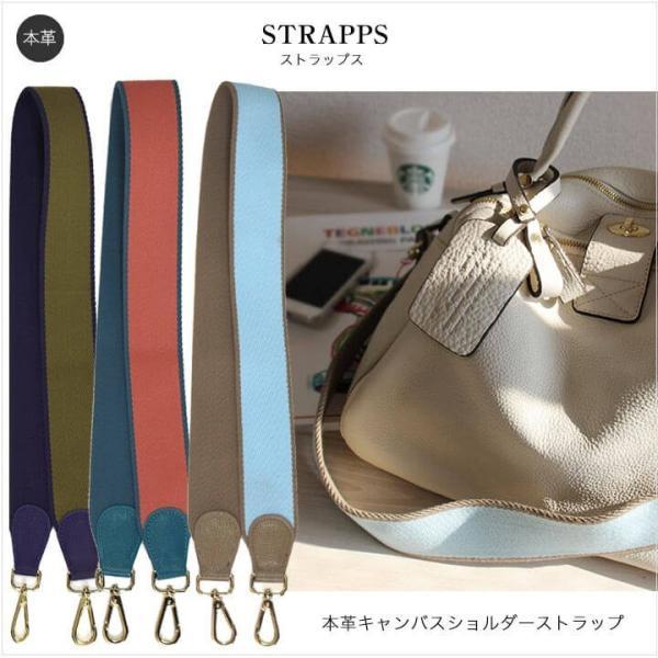 ショルダーストラップバッグ用単品本革ヘイニキャンバスショルダーストラップ付け替え「STRAPPSストラップス」