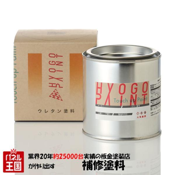 ペイント コート缶 JAGUAR(ジャガー) XKクーペ キャビアパール カラー番号2100(CHP) 900ml