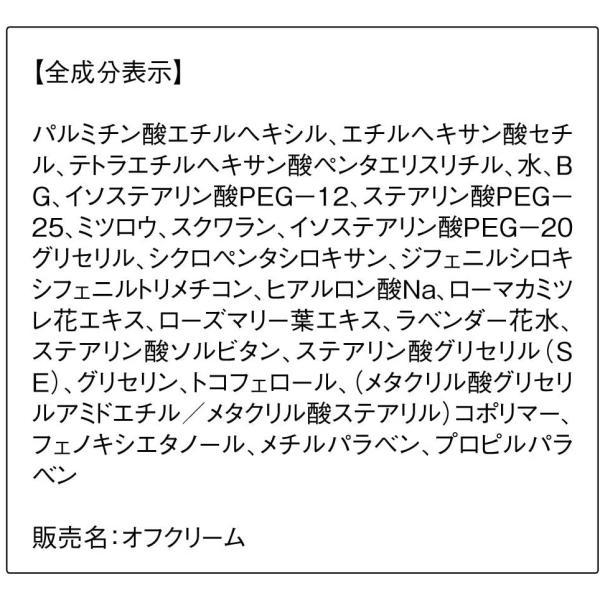 ORBIS(オルビス) ORBIS OFF CREAM(オルビス オフクリーム) クレンジング 本体 100g|hazime-buppan|09