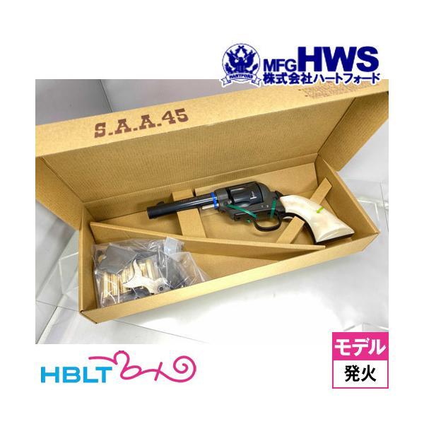 ハートフォード HWS 発火式 モデルガン Colt SAA .45 FDC Basic 組立キット リボルバー