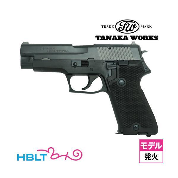 タナカワークス SIG P220 海上自衛隊モデル Evolution2 フレームHW ブラック(発火式 モデルガン 本体)