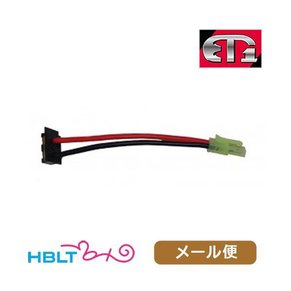 ET1 バッテリー 変換コネクター 次世代電動ガン SOPMOD M4 系 ETJS01 メール便 対応商品