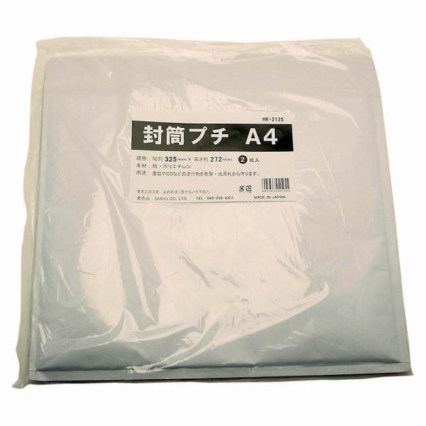 サンユー / 封筒プチ A4サイズHR-2125 2マイイリ