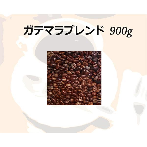 和光のコーヒー ガテマラブレンド900g (コーヒー/コーヒー豆)