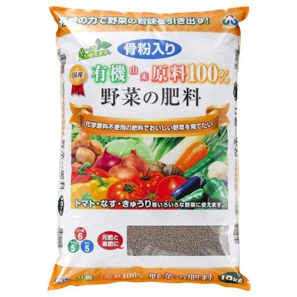 朝日 骨粉入り有機由来原料100%野菜肥料 10kg