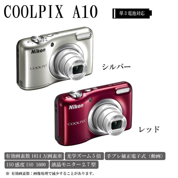 SDカード8GBNicon・ らくらくオート撮影搭載・単三電池対応 COOLPIX A10 レッド [COOLPIX L32の後継機] ニコン A COOLPIX-A10