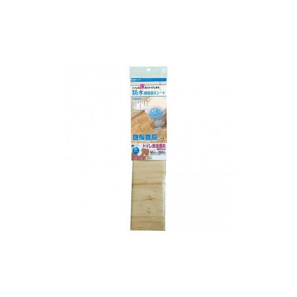 防水模様替えシートトイレ床全面用(ベージュ)90cm×200cmBKTW-90200