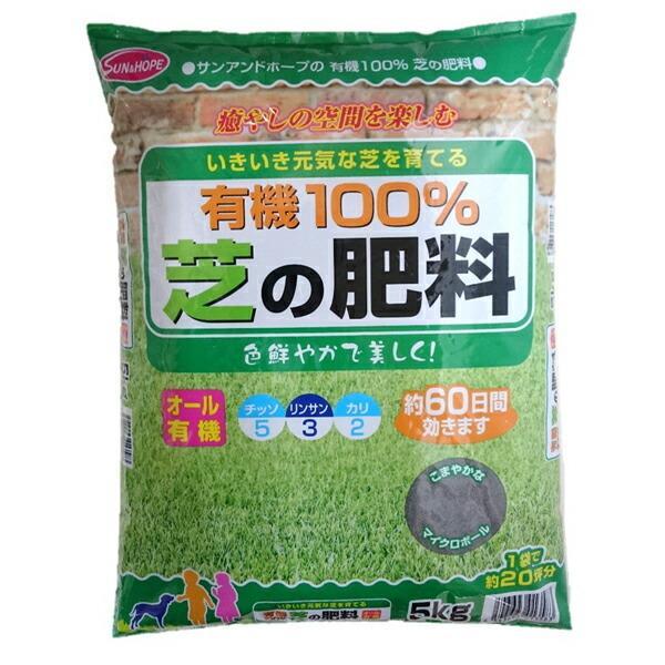 有機100% 芝の肥料 5kg サンアンドホープ [有機肥料 肥料 園芸 園芸用品]