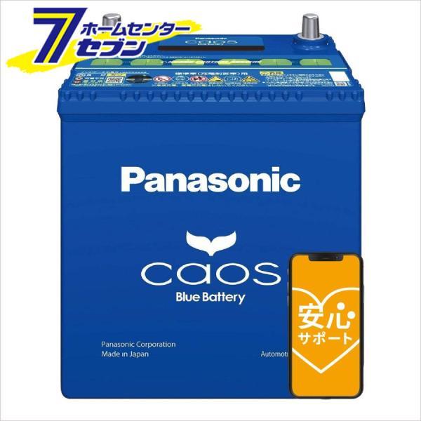 バッテリー カオス  N-100D23L/C7 普通車 充電制御車用 [パナソニック 正規品]の画像