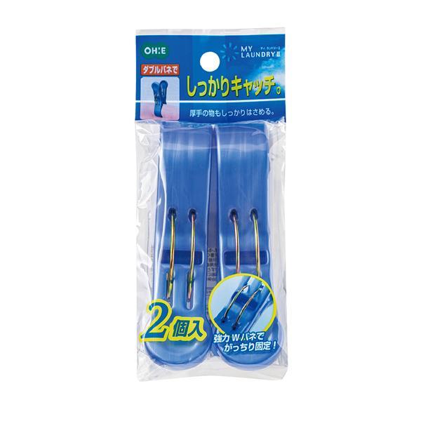 ML2 厚物用ピンチ2P ブルー オーエ [洗濯バサミ 洗たくバサミ 洗濯バサミ 洗濯ばさみ 洗濯用品 物干し]