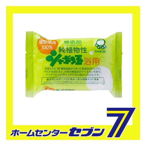 シャボン玉 純植物性 浴用 100g(無添加石鹸)/シャボン玉石けん